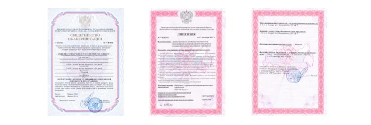 Аккредитации и лицензии